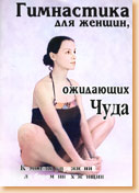 http://www.magichild.ru/Books/Gimnastic/title_gim.jpg