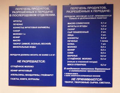 Справочная родильного дома: () – 98 - 48 (информация о наличии клиентов, прием передач) без выходных, с - , перерыв - справочная хирургической и терапевтической служб: () – 92 - 12 (информация о наличии пациентов в хирургическом и терапевтическом стационарах, прием передач) без выходных, с – перерыв: –  оар № 2 (реанимация роддома для родильниц): получение справок, выписок, другой медицинской документации.